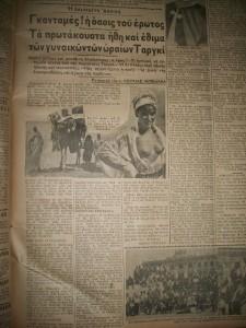 """""""Μακεδονία"""" Ιούλιος 1935"""