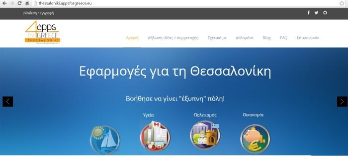 apps4thessaloniki