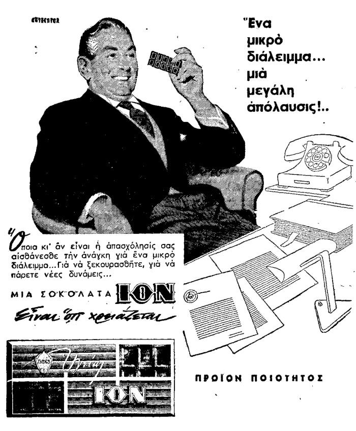 """Διαφήμιση στη """"Μακεδονία"""" του 1965"""
