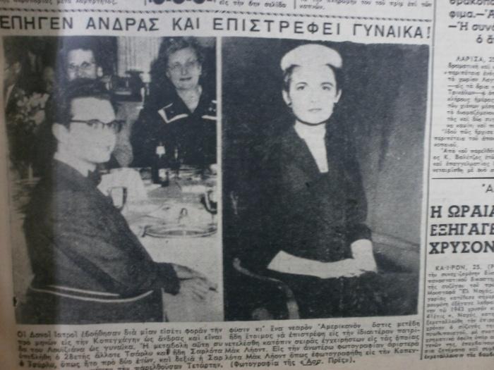 """Από το αρχείο της """"Μακεδονίας"""" Φεβρουαριος 1954"""