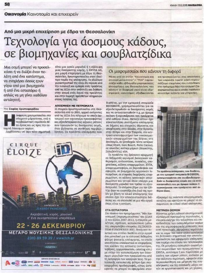 ENVIA-AE_-αφιέρωμα-εφημερίδας-ΜΑΚΕΔΟΝΙΑ-13.12.2015.jpg