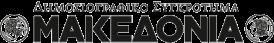 MAKEDONIA_logo_GR-2